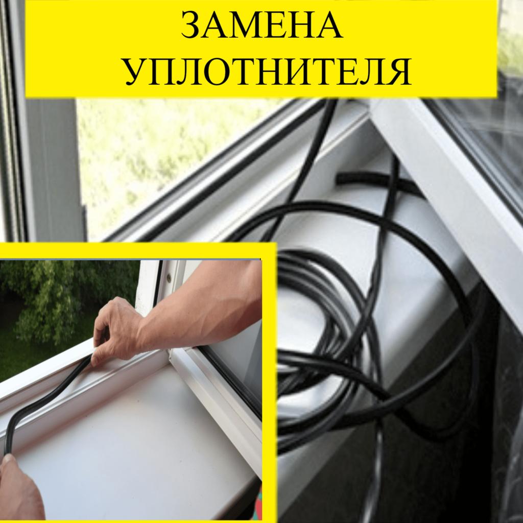замена резины на окнах